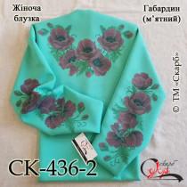 Маковий розмай (м'ята) - заготовка жіночої блузки