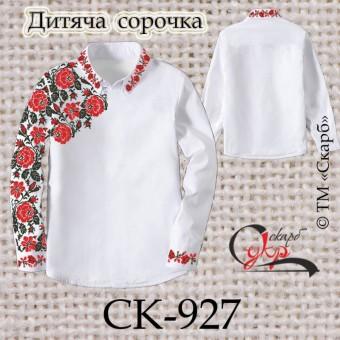 Заготовка дитячої сорочки на хлопчикапід вишивку бісером,  або нитками