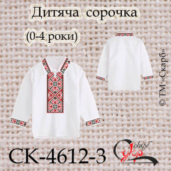"""Класичний орнамент"""" (червоно-чорний) - заготовка дитячої сорочки"""