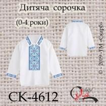 """Класичний орнамент"""" (блакитно-синій)"""" - заготовка дитячої сорочки"""