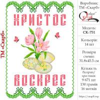 Весняний настрій - заготовка пасхального рушника