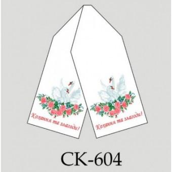 """Заготовка весільного рушника під вишивку """"Кохання та злагоди!"""" (лебеді на квітах)"""